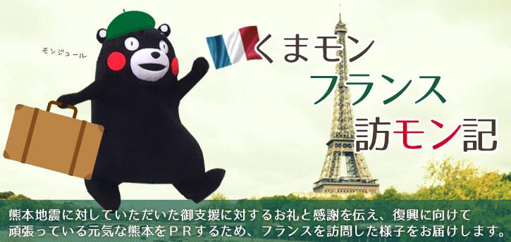 くまモン フランス 訪モン記