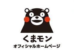 くまモンオフィシャルホームページ