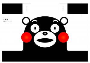 くまモンのお面ダウンロード画像 イメージ