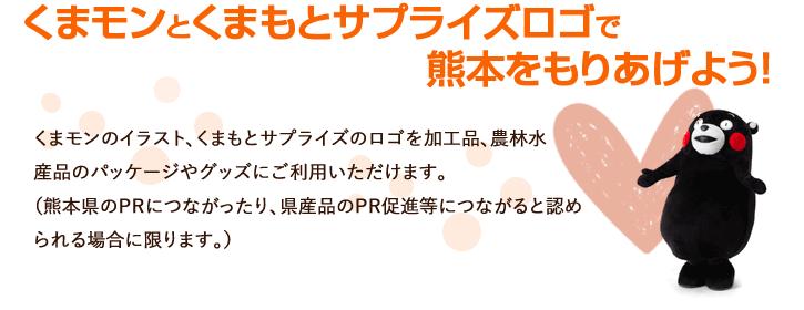 くまモンとくまもとサプライズロゴで熊本をもりあげよう!