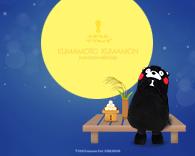 お月見くまモン 画像
