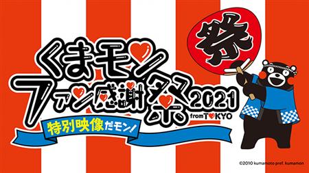 「くまモンファン感謝祭2021 from TOKYO 特別映像だモン!」